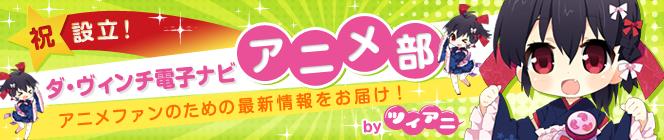 anime-bu_664x140.jpg